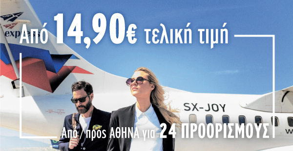 tickets air kythira